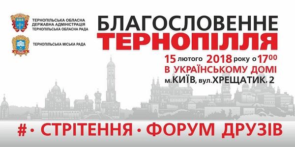 Уже вдруге туристично-мистецький потенціал області представлять на виставці «Благословенне Тернопілля»